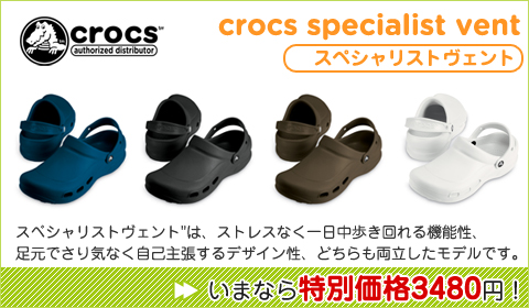 crocs specialist vent(スペシャリストヴェント)