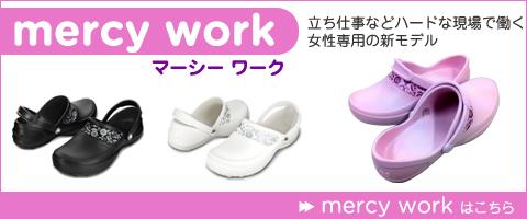 mercy work『マーシー ワーク』